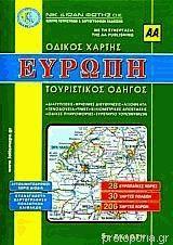 Eyrwph Odikos Xarths Toyristikos Odhgos 9789608098060