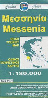 Messhnia Messenia Road Tourist Map Odikos Toyristikos Xarths