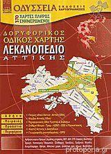 Xartes A8hnas Attikh Peiraias Odikoi Xartes Download Maps