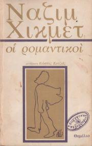 Αποτέλεσμα εικόνας για Ναζίμ Χικμέτ: «Οι ρομαντικοί»