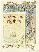 Αποτέλεσμα εικόνας για το κανόνι της ειρήνης βιβλίο