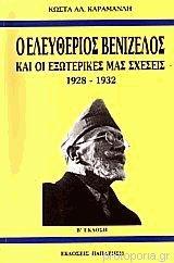Ο Ελευθέριος Βενιζέλος και οι εξωτερικές μας σχέσεις 1928-1932 - Κώστας  Καραμανλής - 9789600211443 | Protoporia.gr