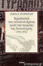 Χριστιανοί και πολιτική δράση κατά την περίοδο της δικτατορίας 1967-1974 -  Ανδρέας Αργυρόπουλος - 9789608295131   Protoporia.gr