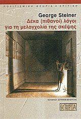 Δέκα (πιθανοί) λόγοι για τη μελαγχολία της σκέψης - George Steiner -  9789607909817 | Protoporia.gr