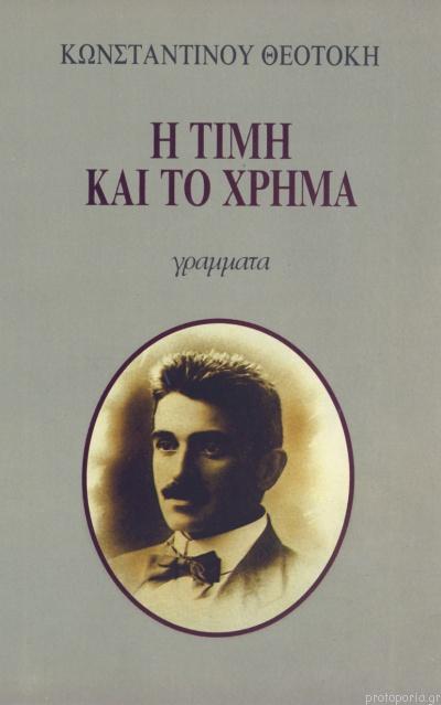 Αποτέλεσμα εικόνας για φωτογραφίες Κωνστντίνος Θεοτόκης