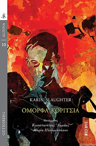Όμορφα Κορίτσια - Karin Slaughter - 9789600120479 | Protoporia.gr