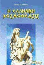 Αποτέλεσμα εικόνας για αναβιωση της αρχαιας θρησκειας παναγιωτη μαρινη